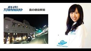 夜の 徳島駅前 風景の動画説明