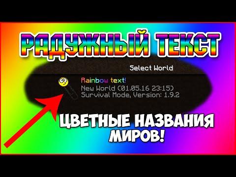 Цветное название карты и замена её иконки