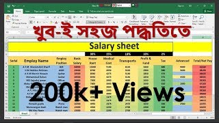Excel Salary Sheet in Microsoft Excel Bangla Tutorial 2018