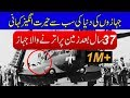 Mysterious Plane Landed After 37 Years   Mystery Of Planes   Urdu Hindi Documentary   Purisrar Dunya