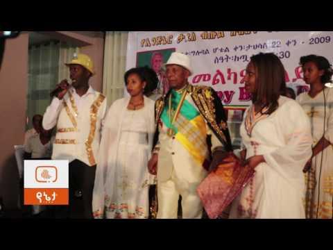 Ethiopia: የአንጋፋው ደራሲ እና ገጣሚ የኢ/ር ታደለ ብጡል ክብረት 90ኛ ዓመት የልደት በዓል