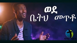 Singer Tsega Getachew - Wde Beth Meto - AmlekoTube.com