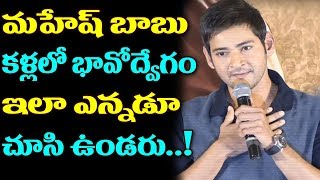 Mahesh Babu Emotional Speech At Bharat Ane Nenu | CM Bharat's Thank You Meet | Top Telugu Media