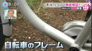 Ultra-Ever Dry on Japanese TV