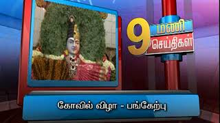 18TH MAR 9AM MANI NEWS