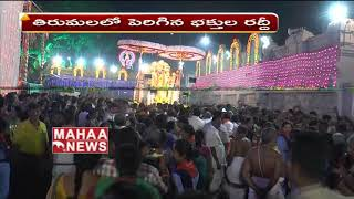 Huge Devotees Rush at Tirumala |  Tirumala News