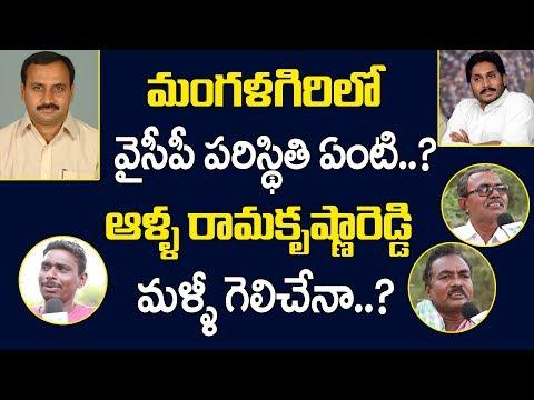 మంగళగిరిలో YCP పరిస్థితి ఏంటి..? | Mangalagiri Public Opinion | Who is the next CM of AP | Jagan