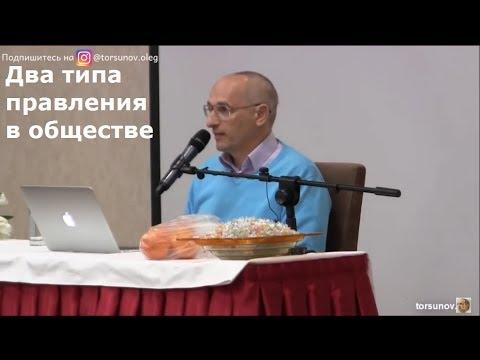 Торсунов О.Г.  Два типа правления в обществе
