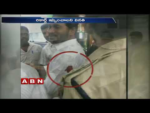 YS Jagan assault Case Transferred To Vijayawada | ABN Telugu