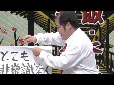 三浦マイルド「広島弁講座」