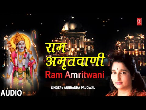 Ram Amritwani By Anuradha Paudwal Full Audio Song Juke Box video