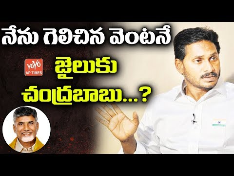 YS Jagan Planning After Completing AP Elections 2019 | Chandrababu Naidu | AP News | YOYO AP Times