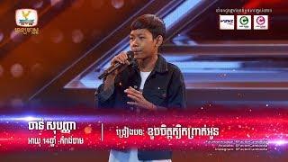 សំឡេងនិងអាយុមិនស៊ីគ្នាសោះប្អូន  - X Factor Cambodia - Judge Audition - Week 3