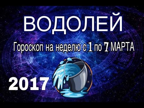 Гороскоп водолей на 10 марта 2017