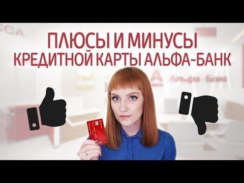 Обзор кредитной карты Альфа-Банк 100 дней. Плюсы и минусы, стоит ли открывать?