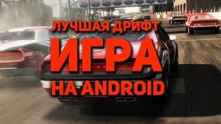 PROJECT DRIFT ПРОШЕЛ ИГРУ - СТРИМ - PHONE PLANET