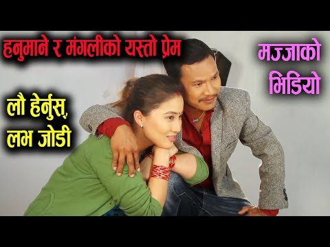 हेर्नुस्, हनुमाने र मंगलीको यस्तो गाढा प्रेम    Buddhi Tamang & Rajani Gurung    Mazzako TV