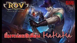 [Live] Joker คลั่งในไทย #มารองทุกรูน