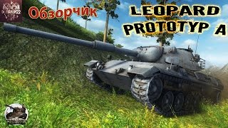 World of Tanks | Обзорчик СТ Leopard Prototyp A