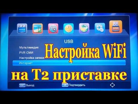 Настройка WiFi на T2 приставке. просмотр YouTube на Т2 Eurosky ES-15