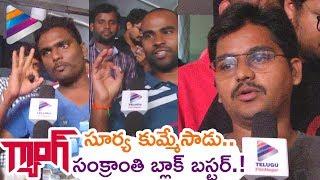 Gang Telugu Movie PUBLIC TALK | Suriya | Keerthy Suresh | Anirudh | #Gang | Telugu FilmNagar