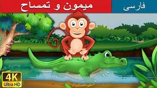 میمون و تمساح  | Monkey and Crocodile Story in Persian | Dastanhaye Farsi | Persian Fairy Tales