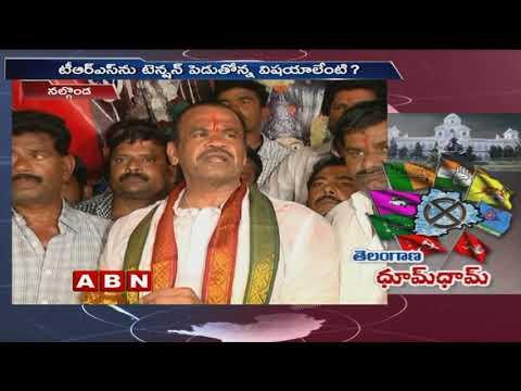 Komatireddy Venkat Reddy Vs Kancharla Bhupal Reddy | ABN Telugu