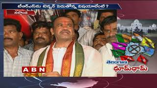 Komatireddy Venkat Reddy Vs Kancharla Bhupal Reddy