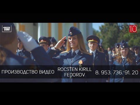 Лейтенанты Академии права и управления АПУ ФСИН 2016   Rocsten Production 2016 (вариант 2)