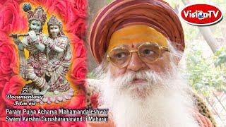 Mata Yamuna Aarati ki mahima by Guru Sharnanand Ji Maharaj, Brahmand Ghat, Mathura. Vision TV World.