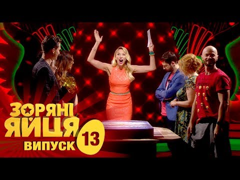 Зоряні яйця. Сезон 1. Выпуск 13. 23.11.2017