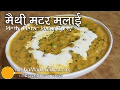 Methi Matar Malai Recipe video