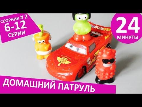 Мультики все серии подряд - Домашний патруль с игрушками