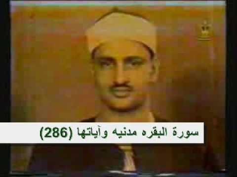المصحف المعلم كامل مع فهرس السورminshawi Complete quran teacher 1/5