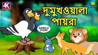 দুমুখওয়ালা পায়রা | Two Headed Pigeon | Rupkothar Golpo | Bangla Cartoon | Bengali Fairy Tales