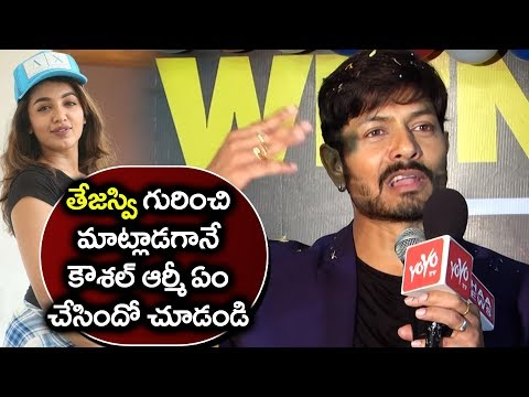Kaushal Shocking Comments on Actress Tejaswi | Bigg Boss Telugu 2 Title Winner | YOYO Cine Talkies