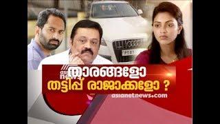 Car registration fraud controversy | Asianet News Hour 25 Dec 2017