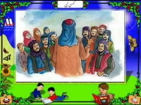 15-quranic Stories For Children (urdu)- Kamsin Nabi video