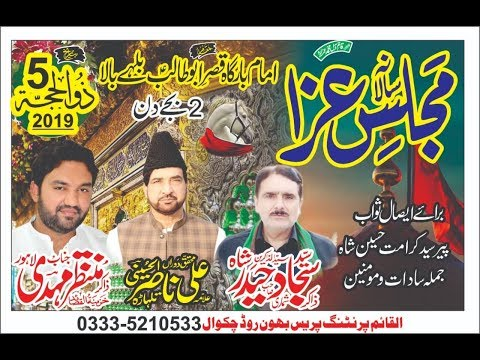Live Majlis 5 Zilhaj 2019 Buly Bala ,,,,,Chakwal