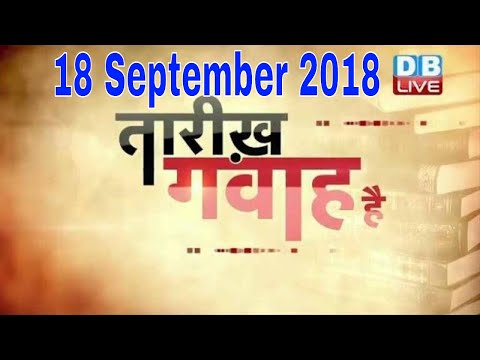 आज का इतिहास | Today History |Current Affairs In Hindi | 18 Sept 2018 | #DBLIVE