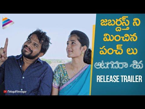 Aatagadharaa Siva Release Trailer | Hyper Aadi | Doddanna | 2018 Telugu Movies | Telugu FilmNagar