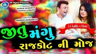 Jitu Mangu Rajkot Ni Moj |Latest Gujarati Comedy Video |#JTSA