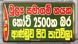 GOOD MORNING SRI LANKA | 15 - 11 -2020