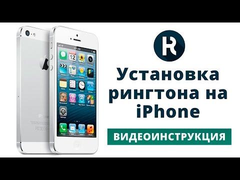 Как установить рингтон на айфон (iPhone) #148612 MP3 Value