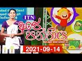 Ape Panthiya 14-09-2021
