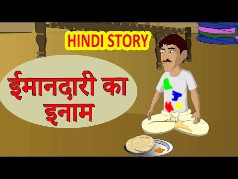 ईमानदारी का इनाम | Hindi Kahaniya | Moral Stories for Kids | Hindi Cartoon video |Maha Cartoon TV XD thumbnail