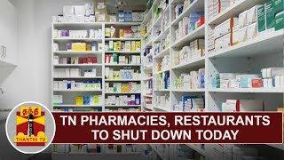 Tamil Nadu Pharmacies, Restaurants to shut down today | Thanthi TV