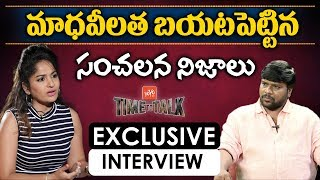 Actress Madhavi Latha Latest Interview On Tollywood Issues | Nakshatra Foundation