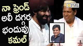 Pawan Kalyan about Comedian Ali relative Kamal joining in Janasena Party
