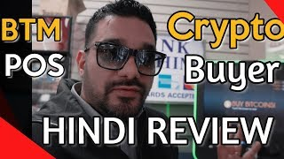 Opportunity To Invest In Crypto ATM & POS - CryptoBuyer Hindi Review